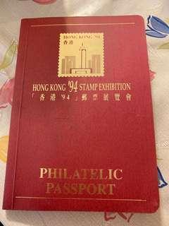 香港94郵票展覽會 philatelic passport