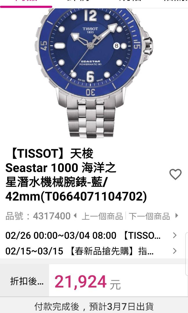 Tissot 天梭 瑞士製造 Seastar藍水鬼機械腕錶300公尺 品相良好