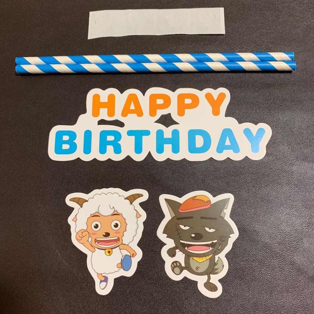 Xi Yang Pleasant Goat And Big Wolf Happy Birthday