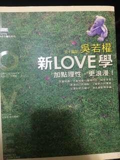 🚚 新Love學