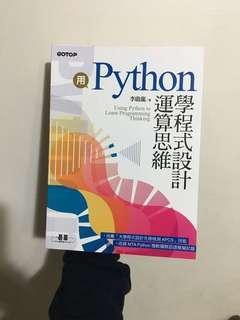 🚚 Python學程式設計運算思維