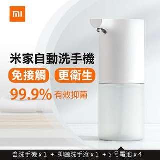 🚚 【自動洗手機】小米原廠正品  小米自動洗手機 米家洗手機套裝 泡沫洗手機感應皂液器洗手液機