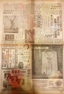 1956年11月28日 星島晚報