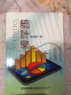 🚚 統計學 #我要賣課本
