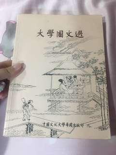 🚚 大學國文選 #我要賣課本