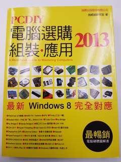 PCDIY 電腦選購 組裝應用 2013