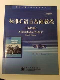 標準C語言基礎教程