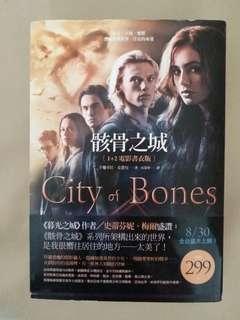 超抵!city of Bones 1,2!
