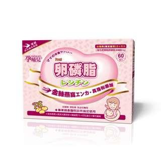 🚚 【孕哺兒】卵磷脂燕窩多機能細末4g*60包入