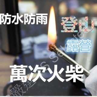 🚚 TS SELECTED 新款 萬次火柴 創意 戶外 緊急 救難 防水 登山 露營 煤油 多功能 打火機 禮品 打火石 點菸器 火材 火柴棒 非 ZIPPO 噴火槍 metal match lighter gas oil fire starter
