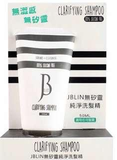 🚚 JBLIN 無矽靈洗髮精、護髮素、沐浴乳