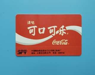 上海可口可樂電話卡