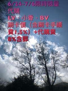 LV 小香BVGucci 6/22-7/6限時限量2組代購