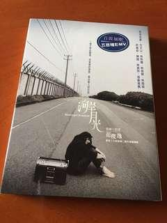🚚 范俊逸 河岸月光 cd+dvd (音樂小說家首張創作)