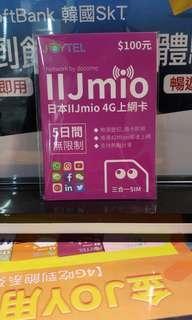 docomo日本卡 4G LTE 無限流量 上網卡 5天日電話卡 數據卡 每日300mb 量大再議 歡迎批發