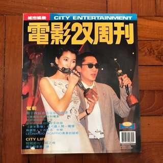 絕版 電影雙周刊#419期(1995)