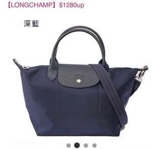 Longchamp 短柄 手挽袋 斜咩袋