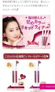 🚚 canmake 日本代購 限量 眼線液筆 酒紅 粉紅 紫紅