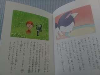 Chibi Maruko chan Childrens book (Japanese Language)