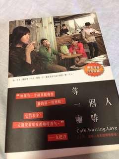 🚚 Chinese Book 九把刀-等一个人咖啡