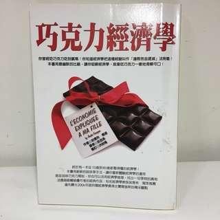巧克力經濟學 作者: 安德列.傅頌