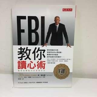 FBI教你讀心術 看穿肢體動作的真實訊息