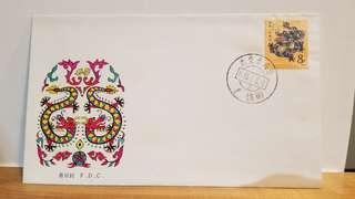 郵票首日封 1988年中國龍年紀念首日封(內蒙古印)