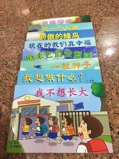 🚚 Children Chinese storybook