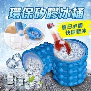 Ice Cube 環保矽製冰桶