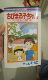 日文版小丸子漫畫《無法忘記你》