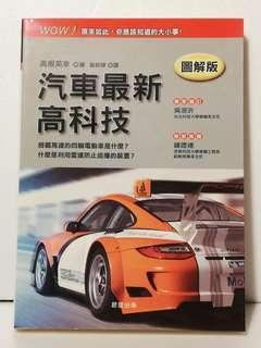 🚚 汽車最新高科技(圖解版)