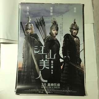 江山美人 電影海報 黎明 陳慧琳