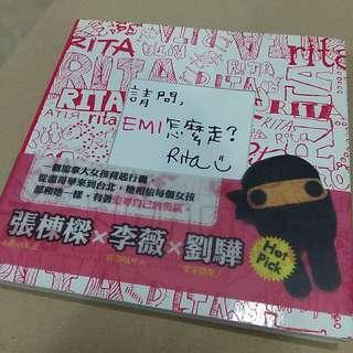 Rita Leung 请问EMI怎么走?书 张栋梁