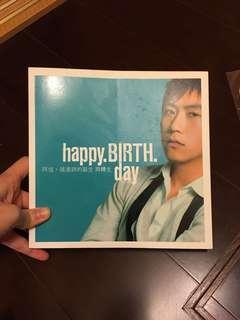 五月天阿信happy birthday