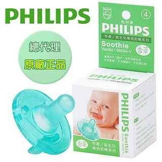PHILIPS香草奶嘴】早產/新生兒專用奶嘴(4號香草味Soothie Vanilla)