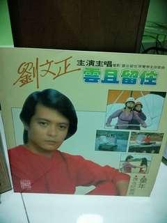 刘文正,黑胶唱片