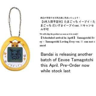🚚 (PO) Bandai Eevee Tamagotchi April Batch