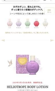 laduree les merveilleuses 2019 限定 洋茉莉 body milk lotion 身體潤膚乳