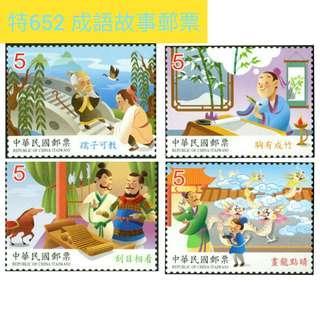 🚚 特652成語故事郵票A1