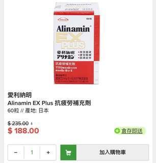全新日本製Alinamin EX Plus抗疲勞補充劑