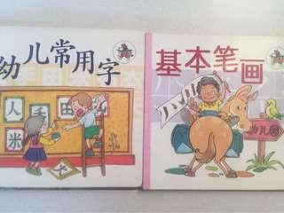 Chinese Readers & Flash Cards