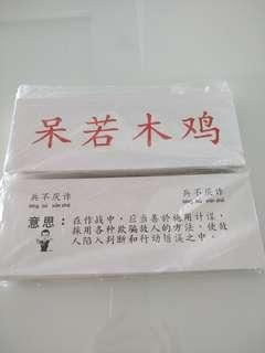 Preloved 成语 flashcards
