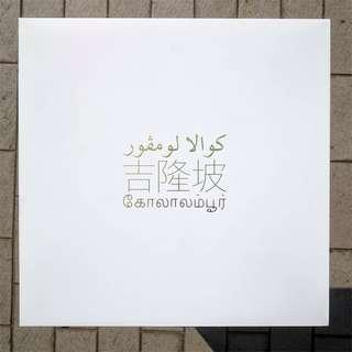 Dirgahayu - Commemorate vinyl