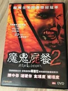 魔鬼屍餐2 DVD