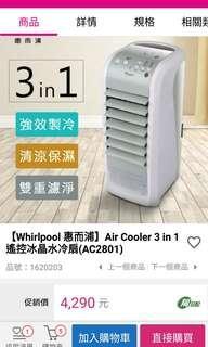 Whirlpool 惠而浦 Air Cooler 3 in 1 遙控冰晶水冷扇(AC2801)