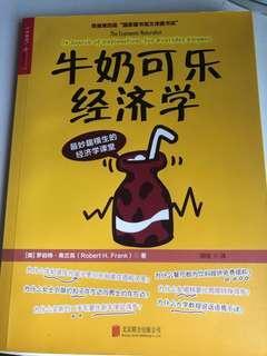 🚚 牛奶可乐经济学