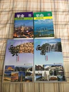 旅遊指南(自助遊)