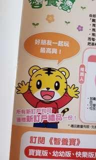 巧虎 香港版廣東話 智養寶幼兒家庭教材 新訂戶可享額外禮物 請即加入好友推薦訂閱計劃