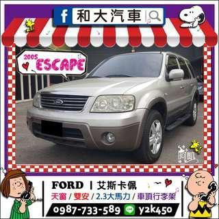 2005 FORD 福特 / Escape 艾斯卡佩 / 天窗 / 雙安 / 2.3大馬力 / 車頂行李架