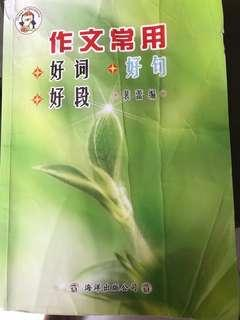 Chinese composition writing guide book
